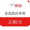 羊毛党:京东全品类白条券 无门槛立减2元