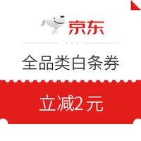 羊毛党:京东全品类白条券