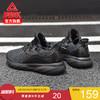 匹克轻逸跑鞋新款男子跑步鞋低帮织面轻便运动鞋时尚耐磨经典男鞋 149元