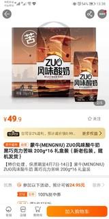 蒙牛(MENGNIU) ZUO风味酸牛奶 黑巧克力苦味 200g*16 礼盒装(新老包装,随机发货)