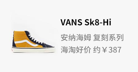 VANS 范斯 Sk8-Hi 38 DX 中性款滑板鞋 387元可凑单包直邮