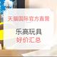 天猫 国际官方直营 开学季 乐高玩具会场