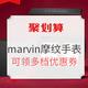 聚划算 marvin官方旗舰店 店铺促销