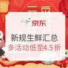 京东 平行优惠规则下的生鲜汇总 牛羊肉、汤圆、烘培等低至4.5折(新平行优惠规则)