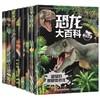 《恐龙大百科》彩图注音版 全8册