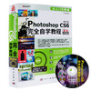 《Photoshop CS6完全自学教程》 46.5元包邮(需用券)