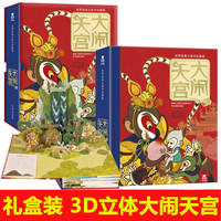 西游记美猴王 大闹天宫 3D立体书  中国古典名著立体珍藏版 中国经典童话故事书