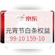 促销活动:京东 元宵节白条券权益 生鲜满99-10元、食品饮料满159-10元等8张
