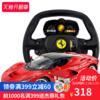 玩具反斗城 儿童法拉利方向盘遥控赛车充电男孩玩具车38536 319元