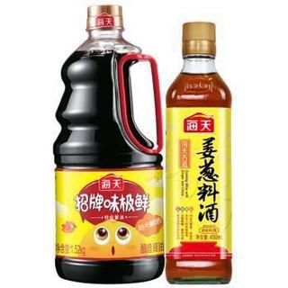 海天 招牌味极鲜 酱油 1.52kg+海天 古道姜葱料酒 450ml 组合装