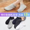 南极人 男士船袜 特价款 15双装 10.6元(需用券)