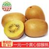 西峡金桃黄心猕猴桃 奇异果金果 新鲜水果 24个装单果60-80g 22.9元