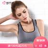 都市丽人女士运动内衣防震跑步瑜伽健身海绵垫背心式文胸2V6107 40元