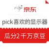 京东pick喜欢的显示器,瓜分2千万京豆 收益120豆左右