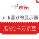京东pick喜欢的显示器,瓜分2千万京豆