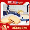 豪士红豆原粒早餐吐司夹心面包680克 19.8元(需用券)