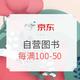 京东 开学总动员 自营图书