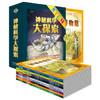 《神秘科学大探索》(套装全12册) 139.8元,可每满100-50