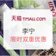 天猫精选 李宁官方网店