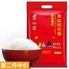 馨达 五常大米五常稻花香米 5kg 29.95元