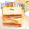 西瓜味的童话 吐司面包三明治夹心 400g 9.9元(需用券)