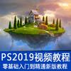 ps cc2019视频教程 5元(需用券)