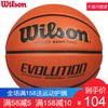 wilson威尔胜篮球evo复刻版耐磨超纤皮室内外训练路人王比赛蓝球 104元