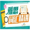 沪江网校 雅思词汇精讲【随到随学班】 220元(拼团价)