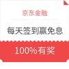 京东金融 签到赢免息       每天1次,100%有奖