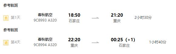 石家庄-重庆4天3晚自由行(春秋直飞,晚去晚回,多酒店可选)
