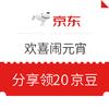 羊毛党:京东欢喜闹元宵 分享页面领20京豆