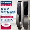 顶固安全指纹锁家用防盗门密码锁全自动磁卡锁免费安装电子智能锁 2649元