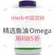 iHerb中国官网  精选鱼油和Omega 用码85折