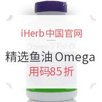 海淘活动:iHerb中国官网  精选鱼油和Omega