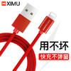 XIMU 苹果数据线充电线iphone6s/5s/7/8plus/X/xs max/ipad手机快充 红色1米 7.8元