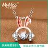 Mymiss 银镀铂金可爱兔子耳机锁骨链 318元包邮(需用券)