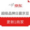 京东超级品牌日(更新1个商家)  答题集卡赢京豆