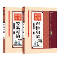 《笠翁对韵+声律启蒙》全2册注音版