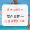 香港快运蓝色星期一!香港-日韩东南亚 往返含税800+