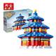BanBao 邦宝 小颗粒塑料积木 迷你古建筑 天坛模型
