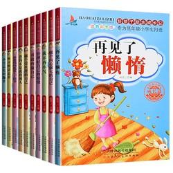 《好孩子励志成长记》全10册