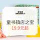 亚马逊中国 镇店之宝 甄选少儿图书