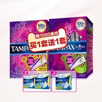 TAMPAX 丹碧丝 隐形卫生棉条(普通流量16支 大流量16支 )