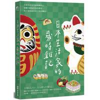《日本生活家的歲時雜記》