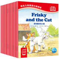 《培生儿童英语分级阅读》(全12册)