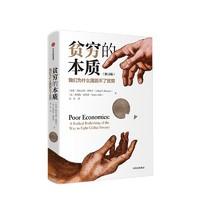 2019诺贝尔经济学家新晋得主作品《贫穷的本质》(修订版)
