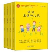 《读读童谣和儿歌》(4册)