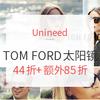 Unineed TOM FORD太阳镜品牌专场 低至44折+额外85折