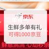 京东生鲜 多单有礼活动 可得1000京豆