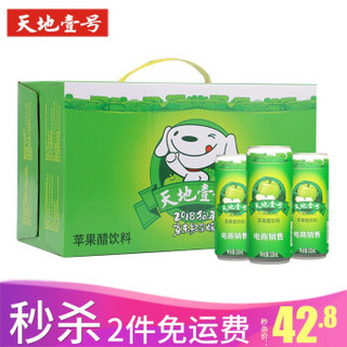 天地壹号 苹果醋苹果汁醋饮料饮品330ml×15罐 京东版电商销售 整箱